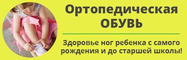 Детская ортопедическая обувь в Кемерово